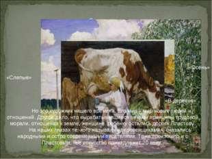 «Полдень» «Слепые» «Осень» «В деревне» Но это художник нашего времени. Его м