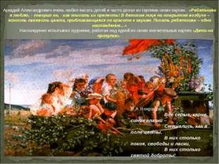 Аркадий Александрович очень любил писать детей и часто делал их героями своих