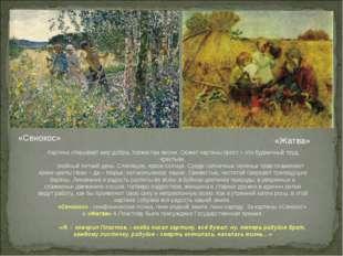 «Сенокос» Картина открывает мир добра, торжества жизни. Сюжет картины прост –