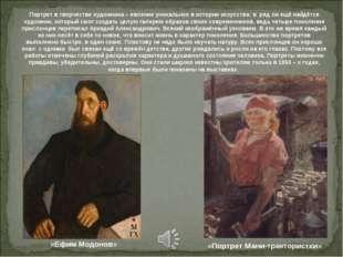 Портрет в творчестве художника – явление уникальное в истории искусства: в ря