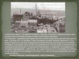 Симбирская земля – это земля Гончарова, Языкова, Пластова. И жители нашего кр