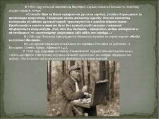 . В 1955 году великий живописец Мартирос Сарьян написал письмо А.Пластову. тр
