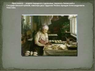 Прислониха – родина народного художника, лауреата Ленинской и Государственно