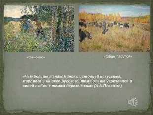 «Сенокос» «Овцы пасутся» «Чем больше я знакомился с историей искусства, миров
