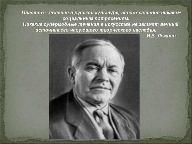 Пластов – явление в русской культуре, неподвластное никаким социальным потря...
