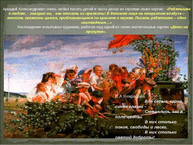 Аркадий Александрович очень любил писать детей и часто делал их героями своих...