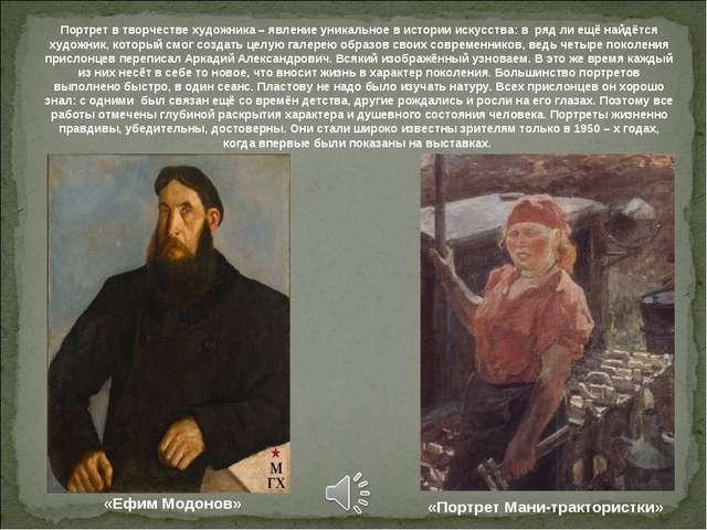 Портрет в творчестве художника – явление уникальное в истории искусства: в ря...
