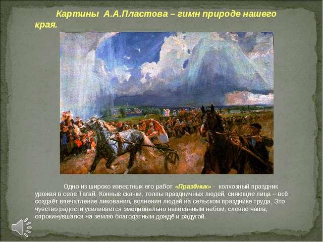 Картины А.А.Пластова – гимн природе нашего края. Одно из широко известных ег...