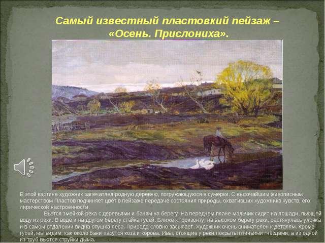 Самый известный пластовкий пейзаж – «Осень. Прислониха». В этой картине худож...
