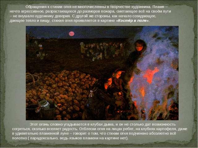 Обращения к стихии огня не многочисленны в творчестве художника. Пламя – неч...