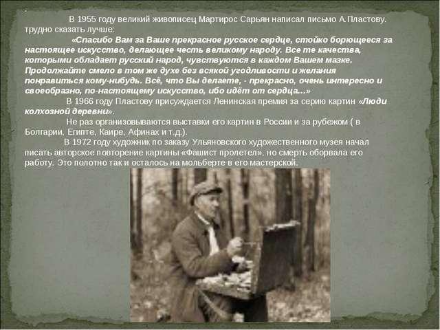 . В 1955 году великий живописец Мартирос Сарьян написал письмо А.Пластову. тр...