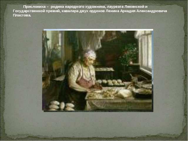 Прислониха – родина народного художника, лауреата Ленинской и Государственно...