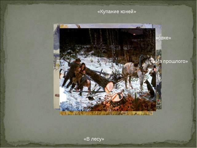 «Купание коней» «Вдоль по Зелёновке» «Из прошлого» «В лесу»