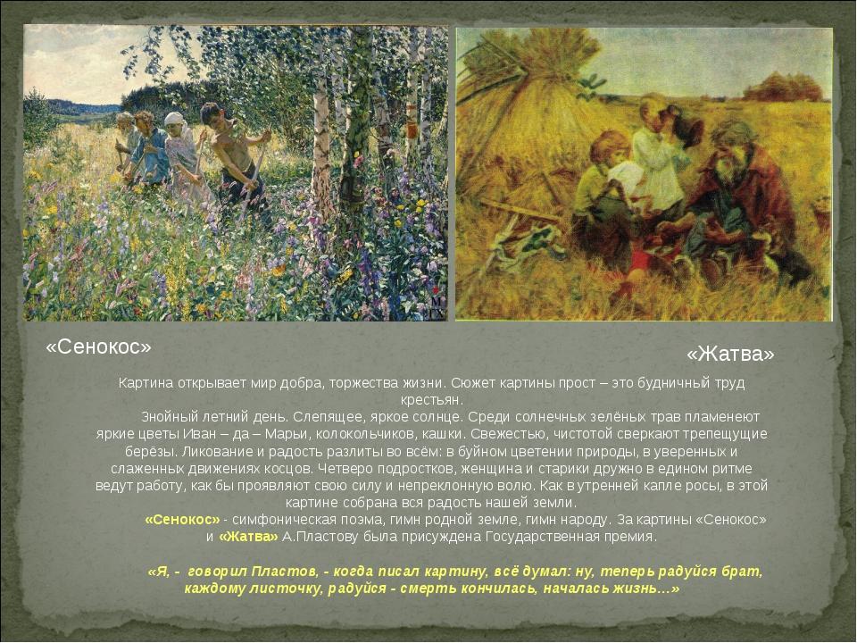 «Сенокос» Картина открывает мир добра, торжества жизни. Сюжет картины прост –...