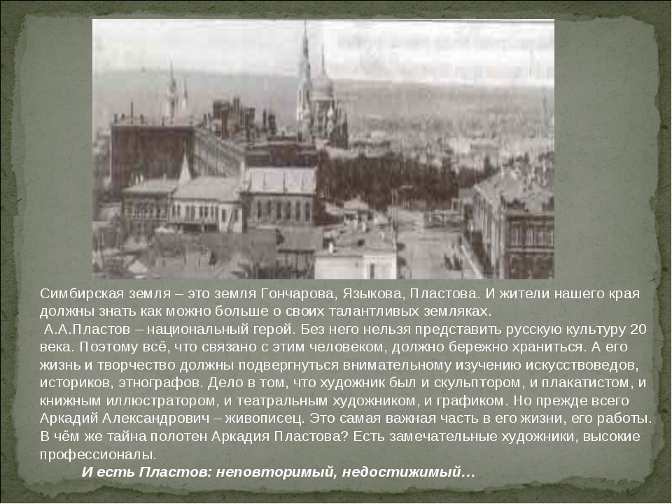 Симбирская земля – это земля Гончарова, Языкова, Пластова. И жители нашего кр...
