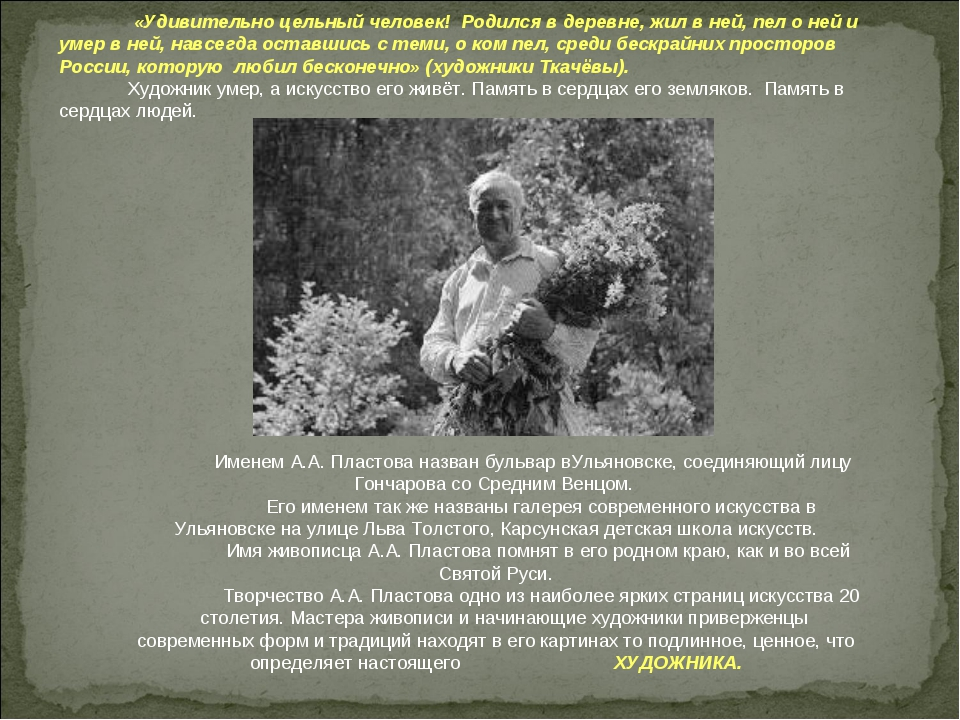 «Удивительно цельный человек! Родился в деревне, жил в ней, пел о ней и умер...