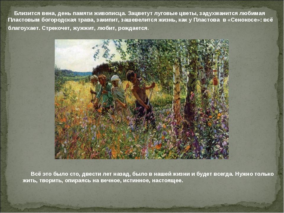 Близится вена, день памяти живописца. Зацветут луговые цветы, задухманится л...