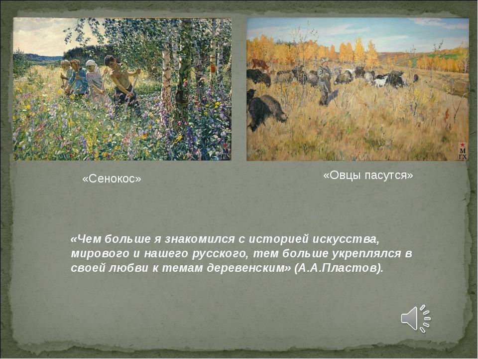 «Сенокос» «Овцы пасутся» «Чем больше я знакомился с историей искусства, миров...