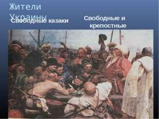 Жители Украины Свободные казаки Свободные и крепостные крестьяне
