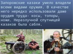 Запорожские казаки умело владели всеми видами оружия. В качестве него нередко