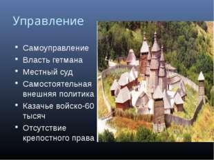Управление Самоуправление Власть гетмана Местный суд Самостоятельная внешняя