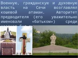 Военную, гражданскую и духовную власть на Сечи возглавлял кошевой атаман. Авт