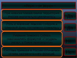 «Верю – не верю» При Алексее Михайловиче территория России значительно увелич