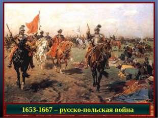 1653-1667 – русско-польская война