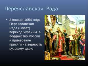 Переяславская Рада 8 января 1654 года Переяславская Рада (Совет) переход Укра