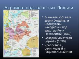 Украина под властью Польши В начале XVII века земли Украины и Белоруссии нахо