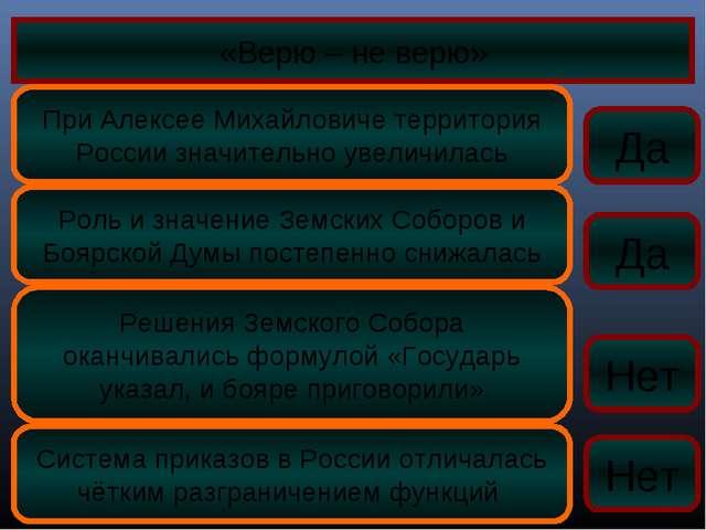 «Верю – не верю» При Алексее Михайловиче территория России значительно увелич...
