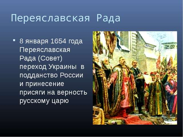 Переяславская Рада 8 января 1654 года Переяславская Рада (Совет) переход Укра...