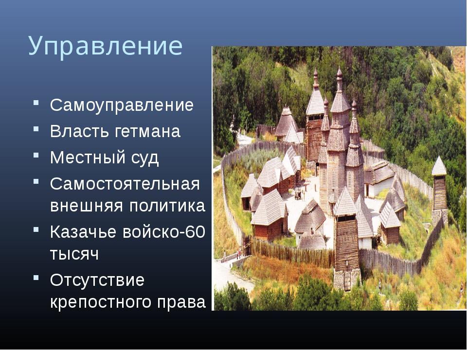 Управление Самоуправление Власть гетмана Местный суд Самостоятельная внешняя...