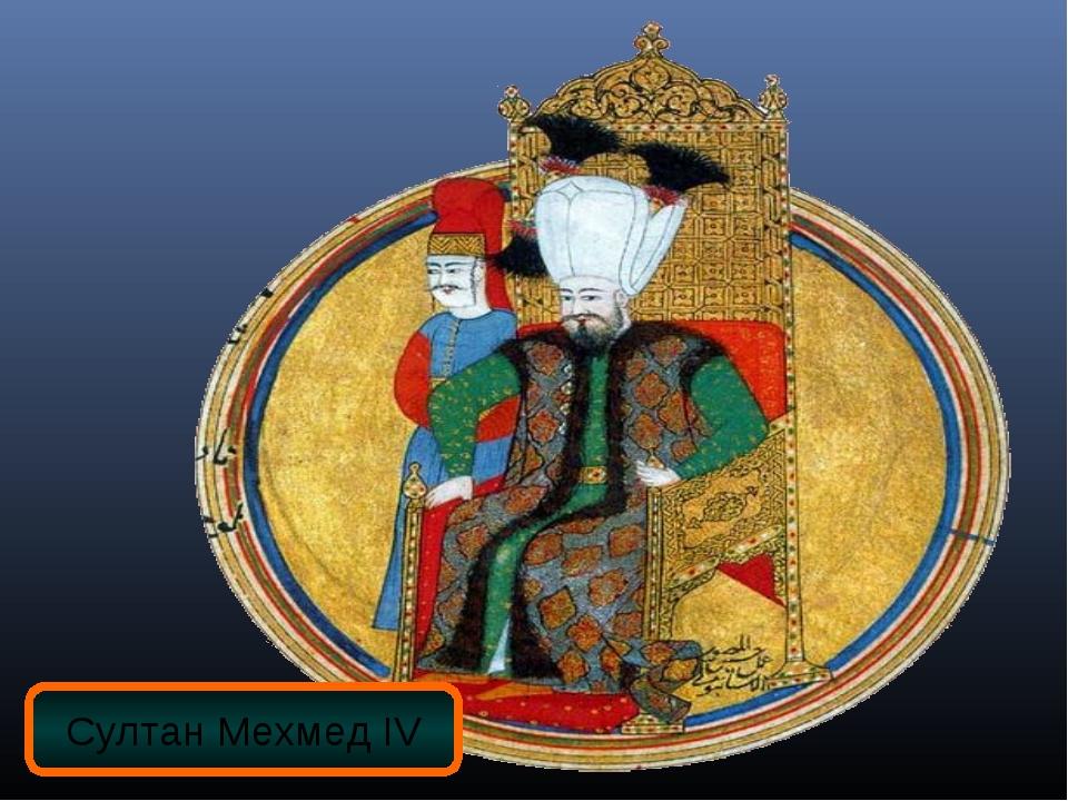 Султан Мехмед IV