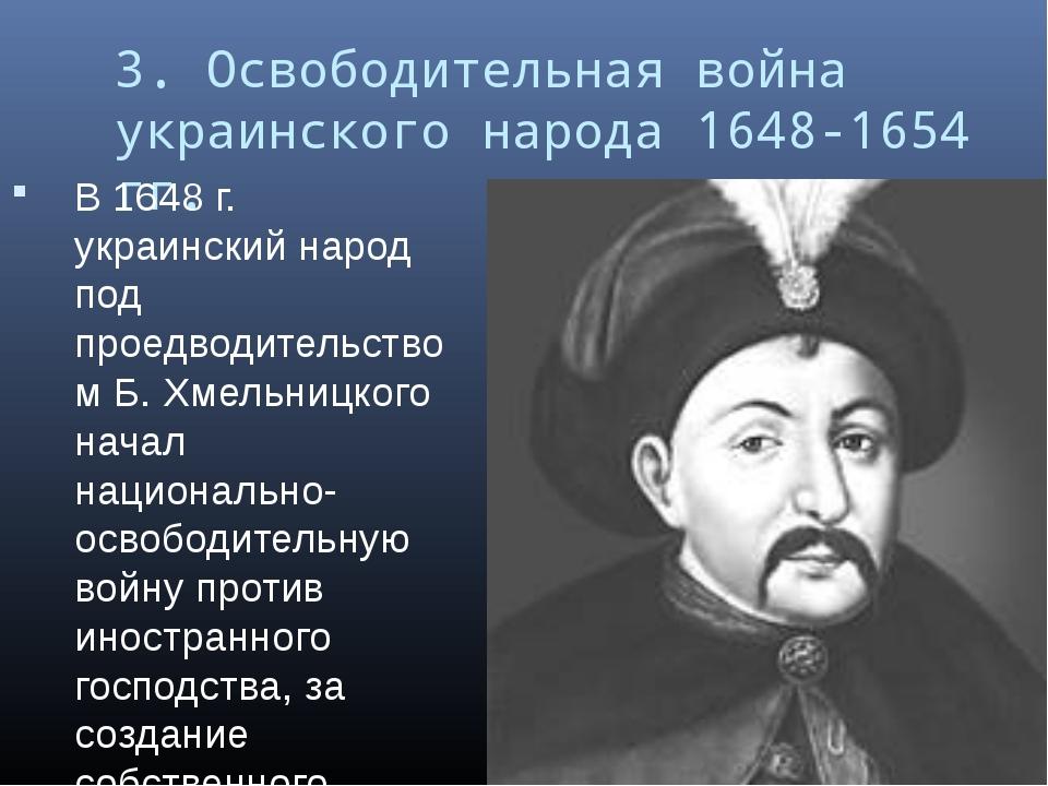 3. Освободительная война украинского народа 1648-1654 гг. В 1648 г. украински...
