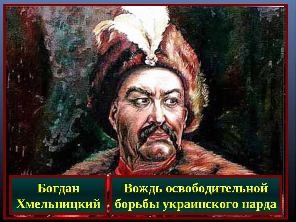Богдан Хмельницкий Вождь освободительной борьбы украинского нарда