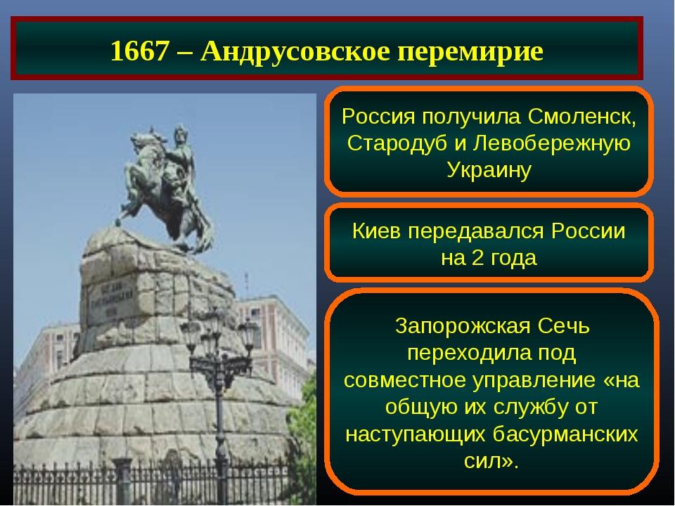 1667 – Андрусовское перемирие Россия получила Смоленск, Стародуб и Левобережн...