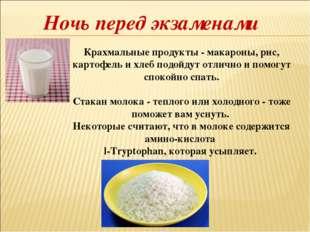 Ночь перед экзаменами Крахмальные продукты - макароны, рис, картофель и хлеб