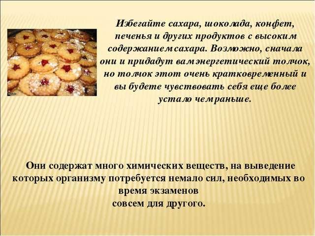 Избегайте сахара, шоколада, конфет, печенья и других продуктов с высоким сод...