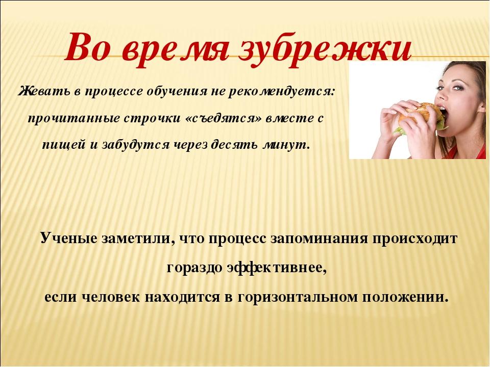 Во время зубрежки Жевать в процессе обучения не рекомендуется: прочитанные ст...