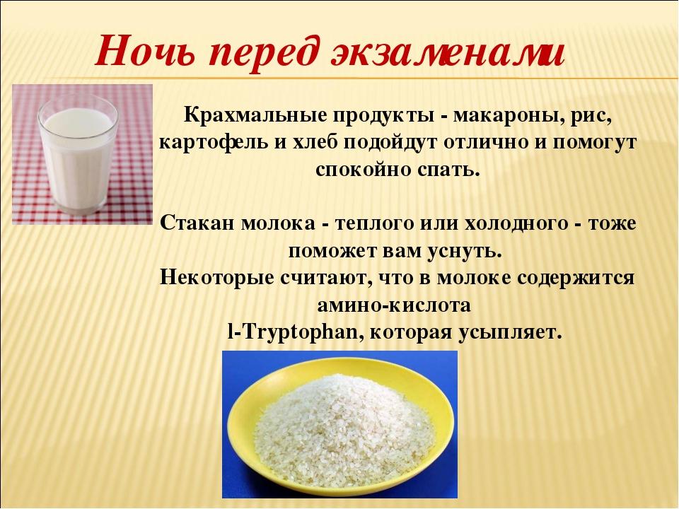 Ночь перед экзаменами Крахмальные продукты - макароны, рис, картофель и хлеб...