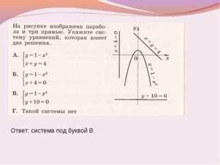Ответ: система под буквой В