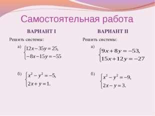 Самостоятельная работа ВАРИАНТ I Решить системы: а) б) ВАРИАНТ II Решить сист