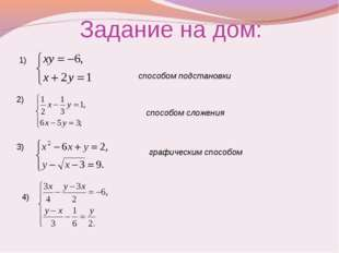 Задание на дом: 1) 2) 3) 4) способом подстановки способом сложения графически