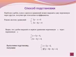 Способ подстановки Наиболее удобен, если в одном из уравнений можно выразить