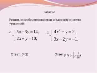 Задание Решить способом подстановки следующие системы уравнений: 1) 2) Ответ: