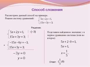 Способ сложения Рассмотрим данный способ на примере. Решим систему уравнений: