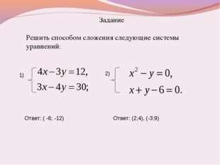 Задание Решить способом сложения следующие системы уравнений: 1) 2) Ответ: (