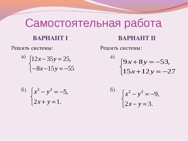 Самостоятельная работа ВАРИАНТ I Решить системы: а) б) ВАРИАНТ II Решить сист...