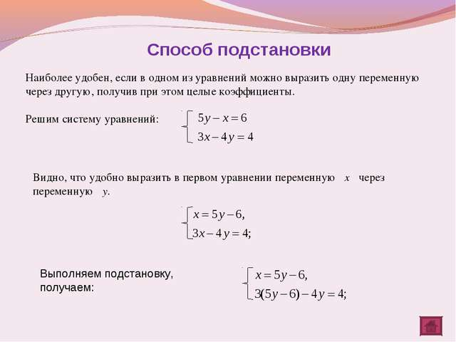 Способ подстановки Наиболее удобен, если в одном из уравнений можно выразить...